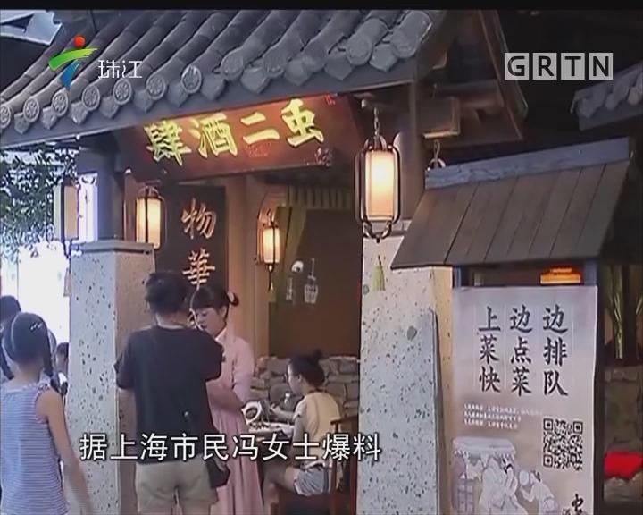上海:流沙包惊现活蛆 网红餐厅道歉
