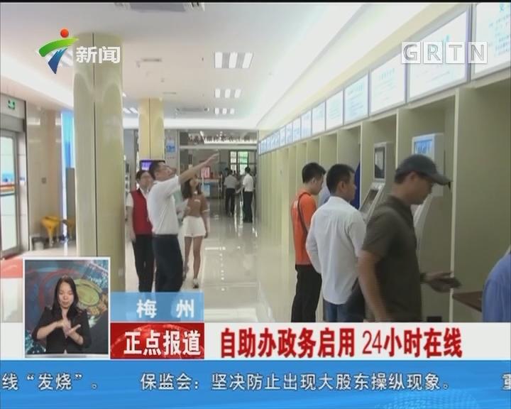 梅州:自助办政务启用 24小时在线