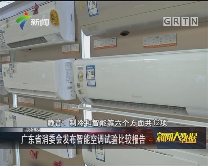 广东省消委会发布智能空调试验比较报告
