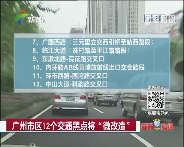 """广州市区12个交通黑点将""""微改造"""""""