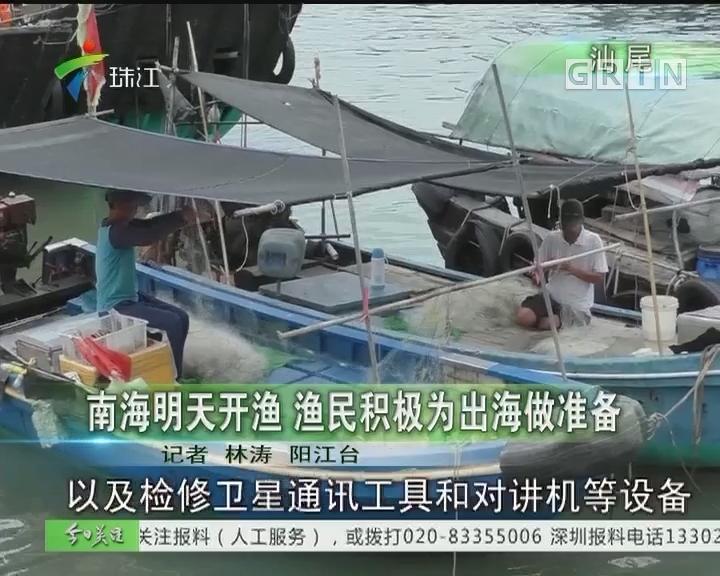 南海明天开渔 渔民积极为出海做准备