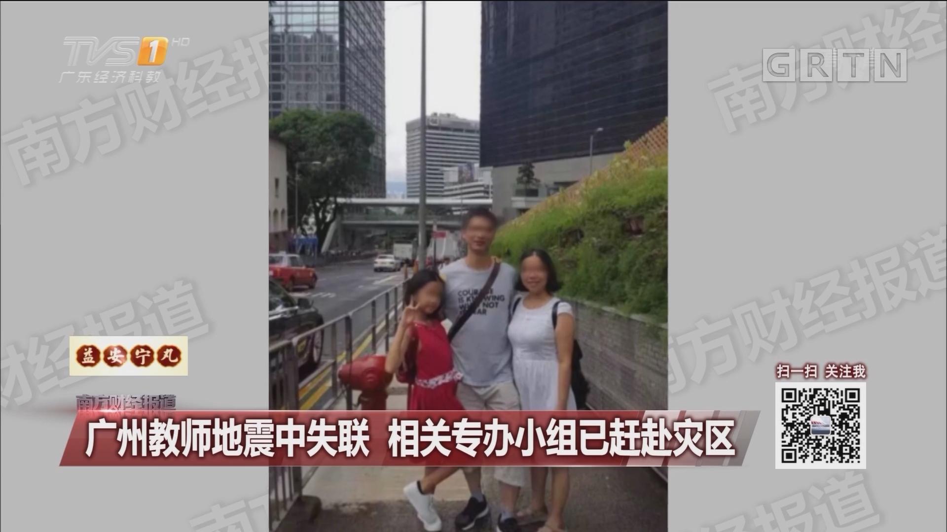 广州教师地震中失联 相关专办小组已赶赴灾区