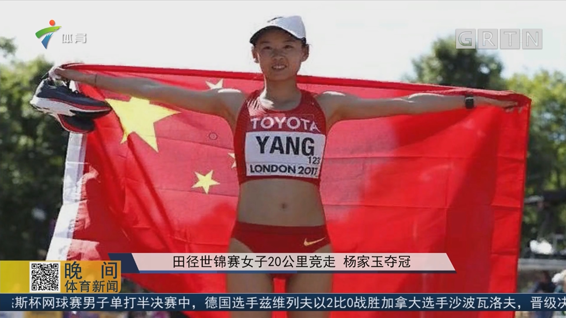 田径世锦赛女子20公里竞走 杨家玉夺冠