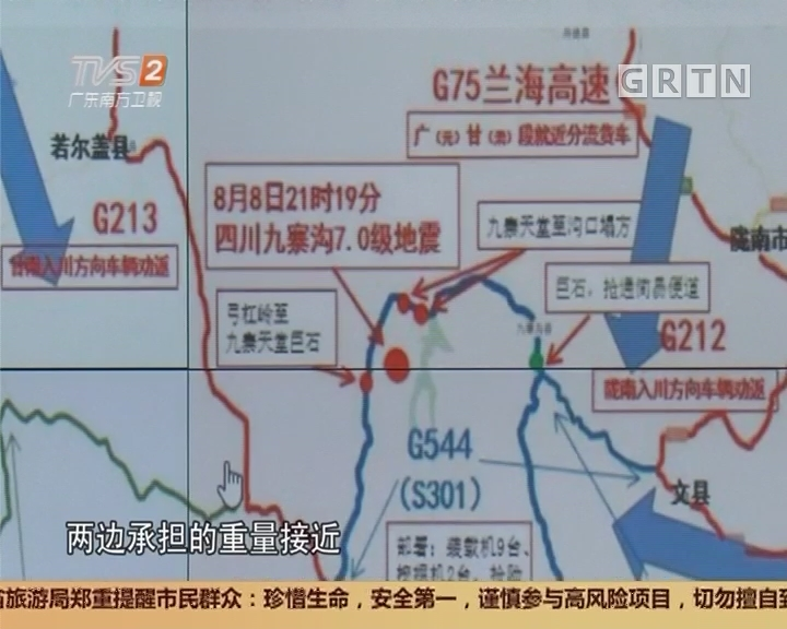 关注九寨沟7级地震 地震专家:两次强震没有直接联系