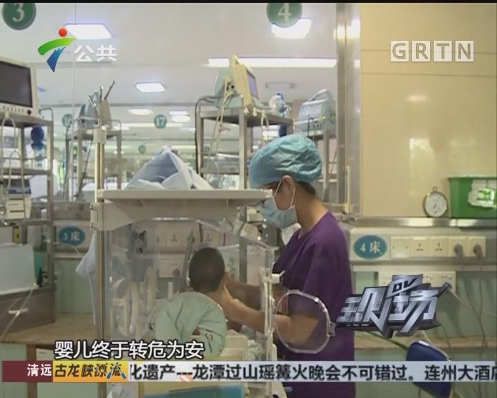 东莞:婴儿出生仅9天 因腹泻导致休克