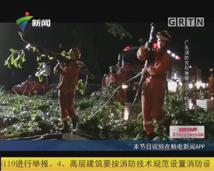 [2017-08-30]社会纵横:广东消防灾后驰援一百小时纪实