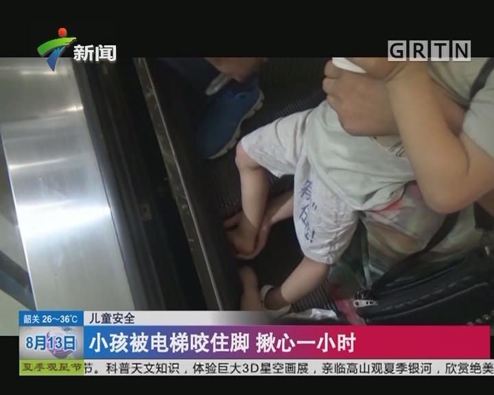 儿童安全:小孩被电梯咬住脚 揪心一小时