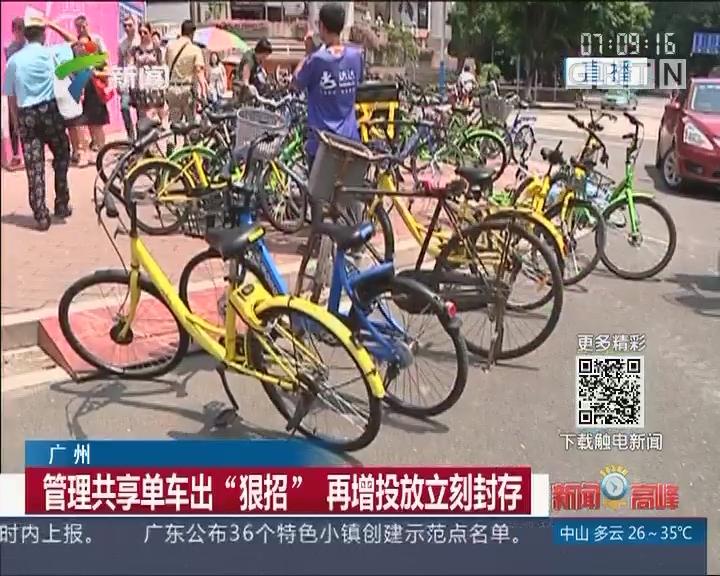 """广州:管理共享单车出""""狠招"""" 再增投放立刻封存"""