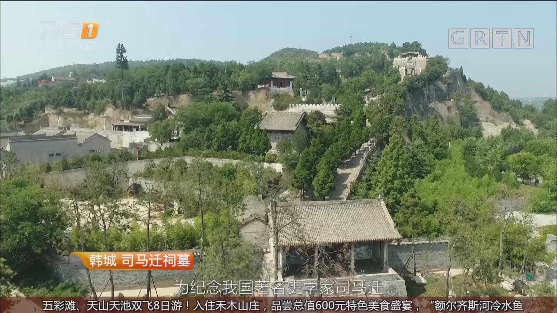 西安游:研学乐不停——韩城 司马迁祠墓