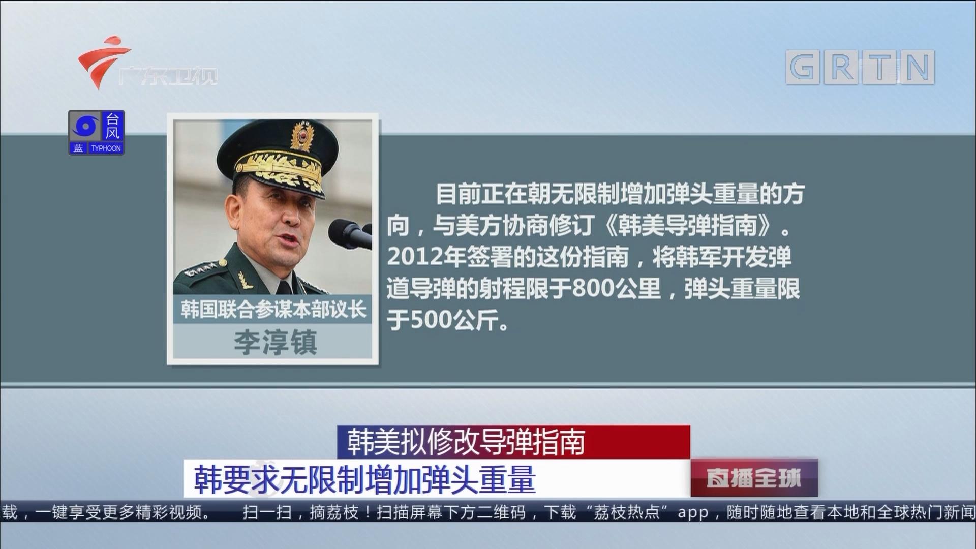 韩美拟修改导弹指南:美国报告称韩国具备造核弹头能力