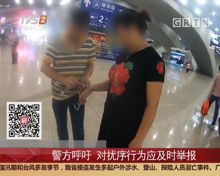 广州南站:铁警很忙 每天查数十名扰乱秩序人员
