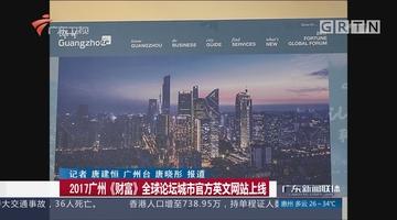 2017广州《财富》全球论坛城市官方英文网站上线