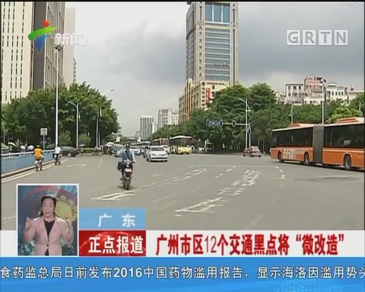 """广东:广州市区12个交通黑点将""""微改造"""""""
