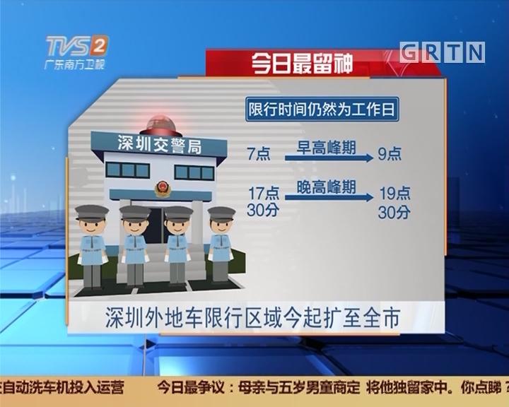 今日最留神:深圳外地车限行区域今起扩至全市