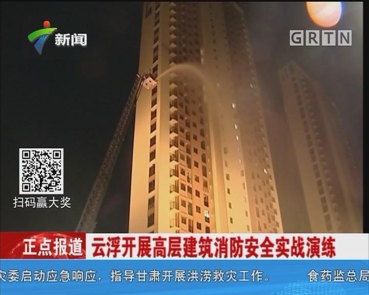 云浮开展高层建筑消防安全实战演练