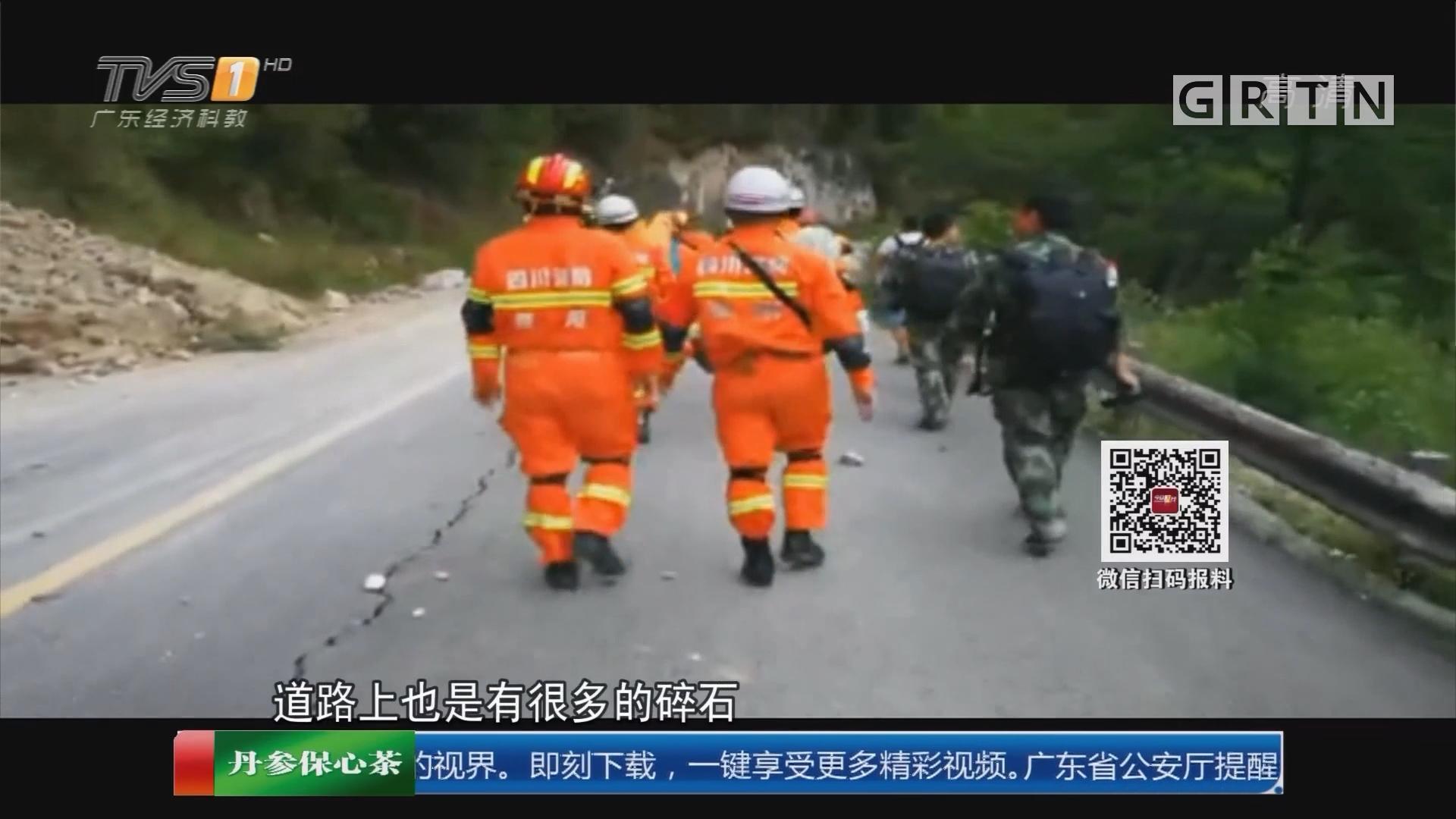 关注九寨沟地震:记者徒步深入九寨沟 道路受损严重