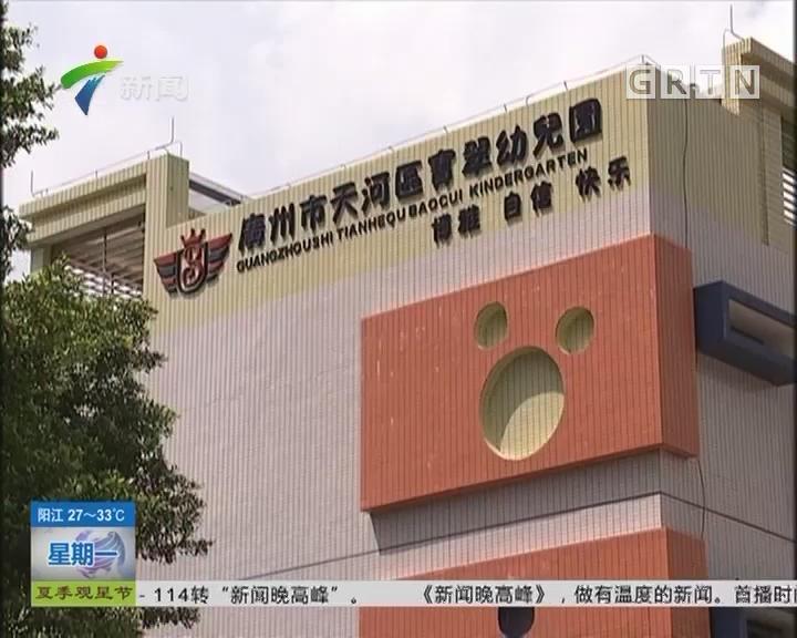"""广州:普惠幼儿园不""""普惠"""" """"捆绑""""特色课程收费"""