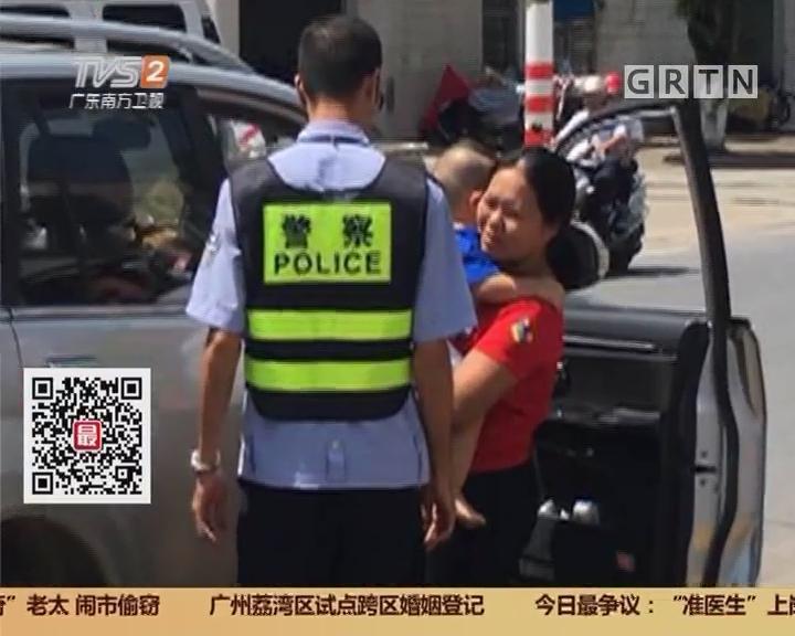 肇庆高要:1岁童被反锁车内 经教导成功自救
