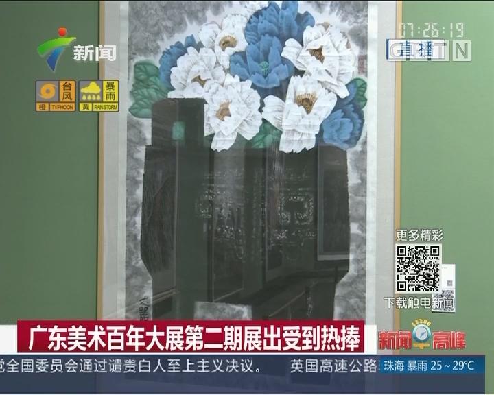 广东美术百年大展第二期展出受到热捧
