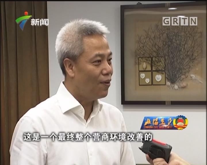 [2017-08-13]政协委员:做好优化广东营商环境大文章