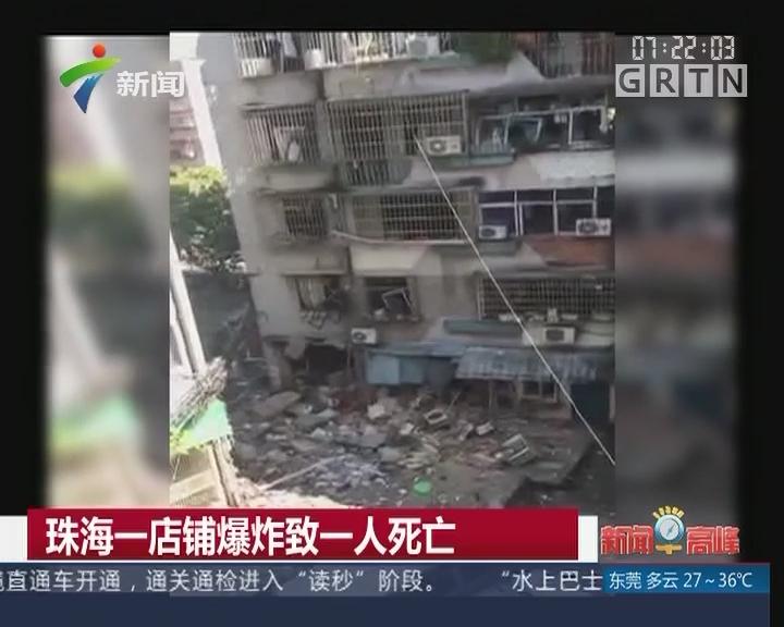 珠海一店铺爆炸致一人死亡