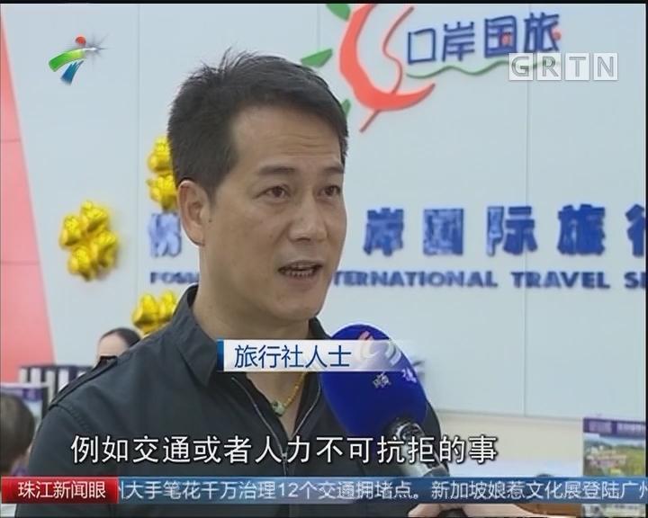 《广东省旅游条例》11月实施 严禁微信组团