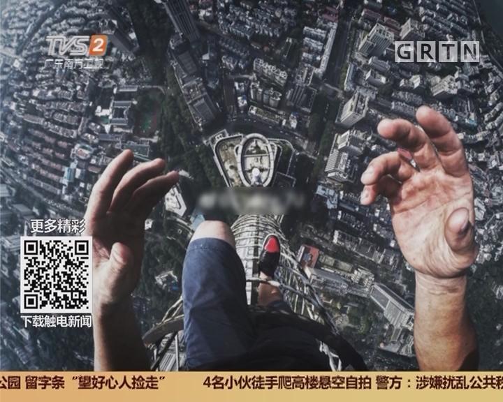 江苏南京:4名小伙徒手爬高楼塔尖 悬空自拍