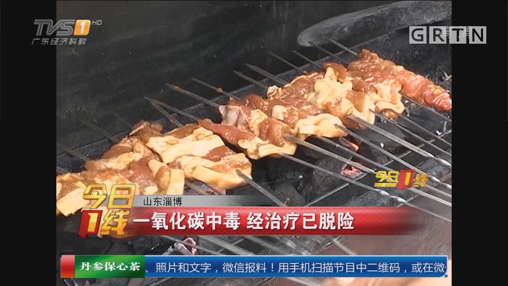 山东淄博:开空调吃烧烤 俩女孩晕倒入院