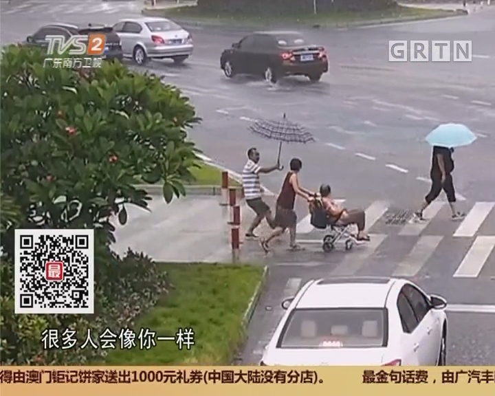 珠海:一家四口遇暴雨 好心人雨中送伞