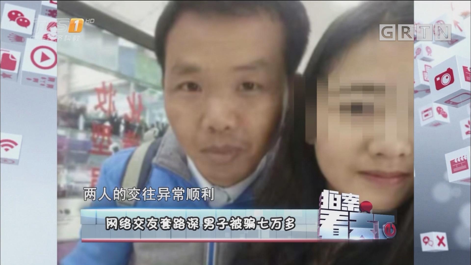 [HD][2017-08-16]拍案看天下:网络交友套路深 男子被骗七万多