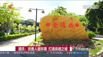 德庆:改善人居环境 打造崇德之城