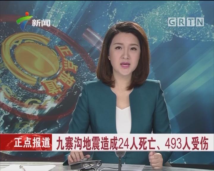 九寨沟地震造成24人死亡、493人受伤