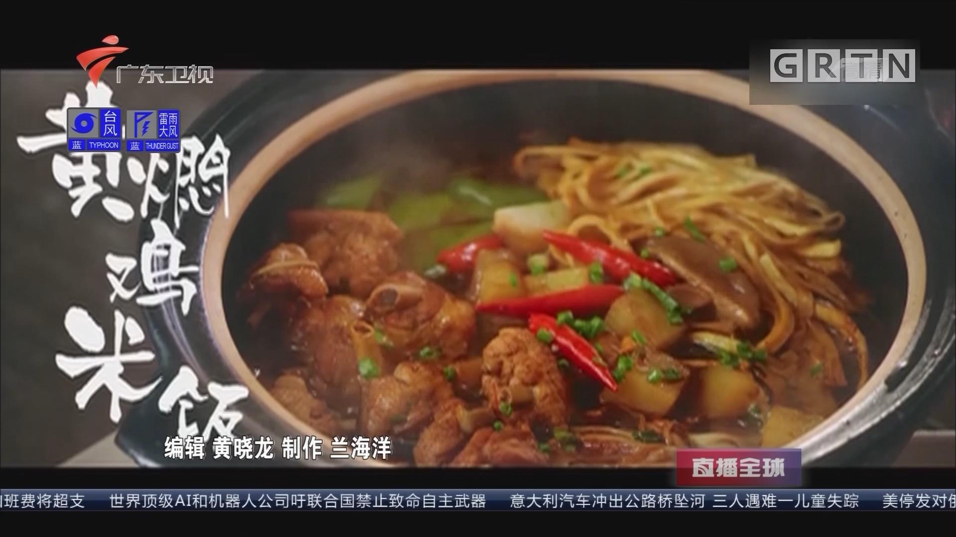 """中华美食""""西游记"""":黄焖鸡米饭进军美国"""