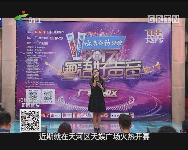 2017粤语好声音 粤港澳地区海选晋级赛火热开战!