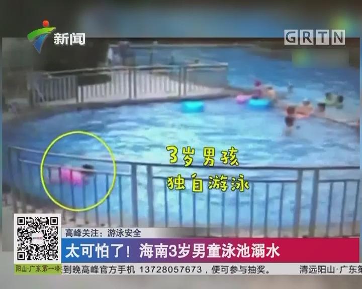 高峰关注:游泳安全 太可怕了! 海南3岁男童泳池溺水