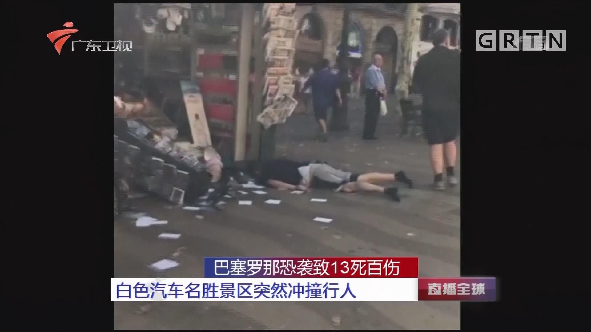 巴塞罗那恐袭致13死百伤 白色汽车名胜景区突然冲撞行人