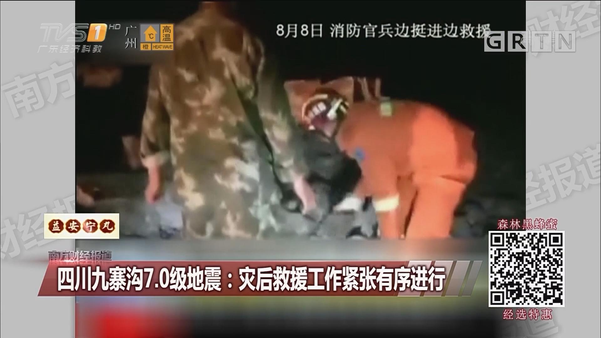 四川九寨沟7.0级地震:灾后救援工作紧张有序进行
