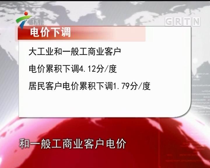 8月开始 广州电费价格下降