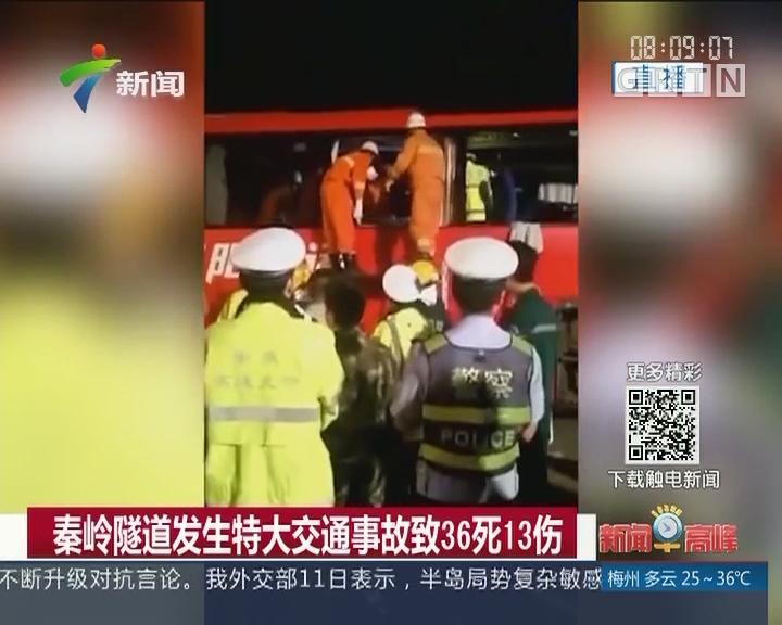 秦岭隧道发生特大交通事故致36死13伤