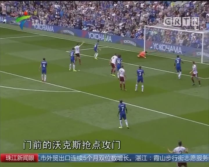 英超首轮:卫冠切尔西2—3负上季保级的伯恩利