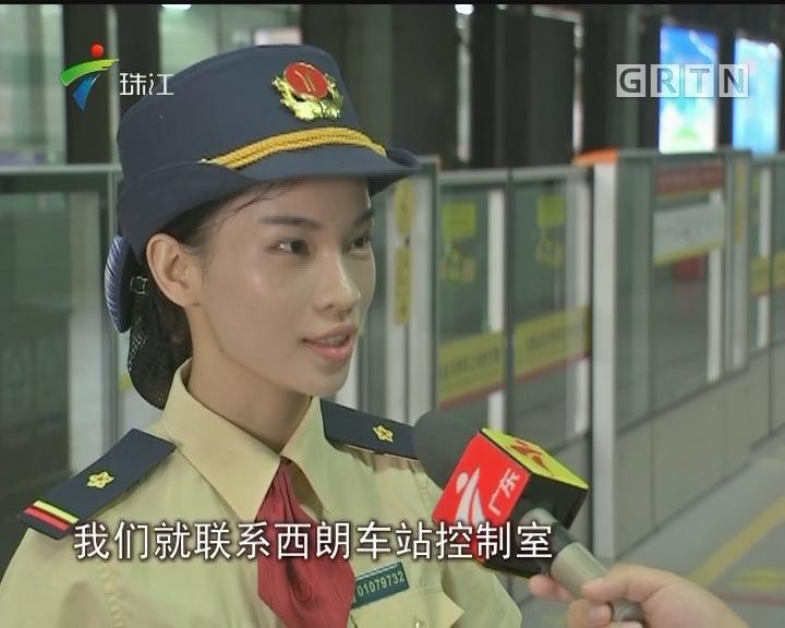 """广州地铁一周捡11个娃 暑期""""冒失""""家长多"""