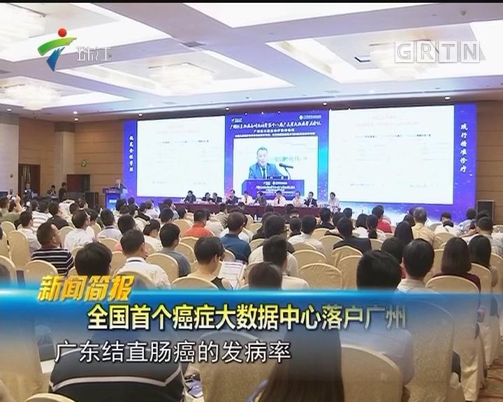 全国首个癌症大数据中心落户广州