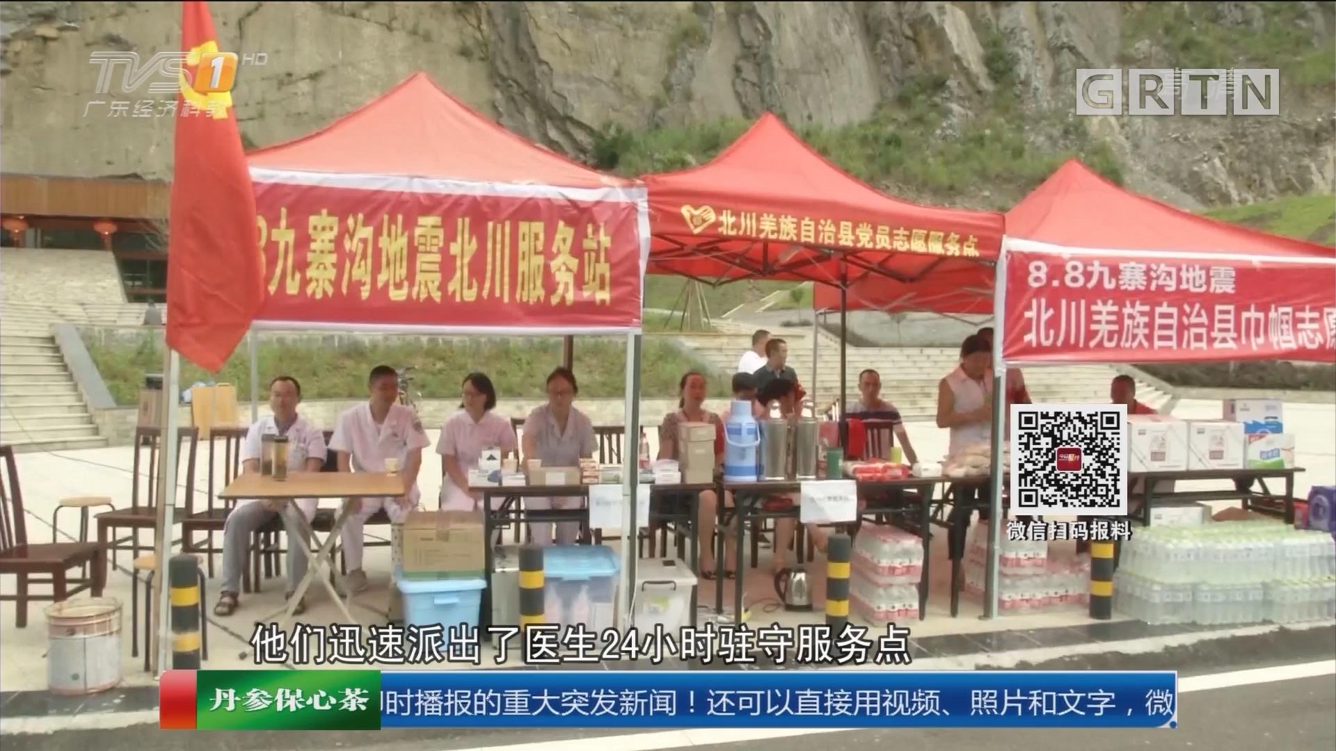 关注九寨沟地震:抗震救灾 一方有难八方支援