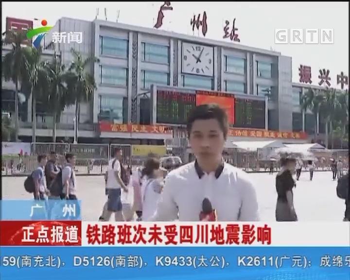 广州:铁路班次未受四川地震影响