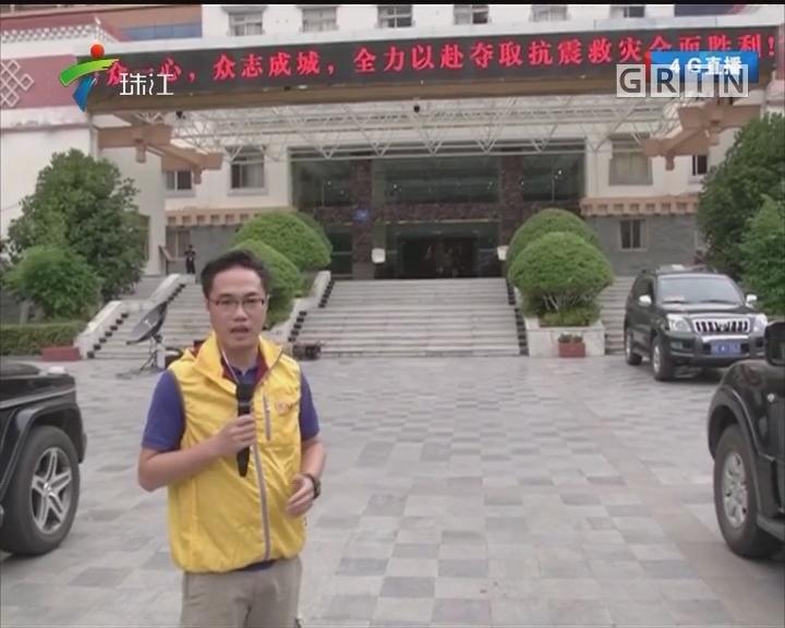 记者连线:直击九寨地震现场