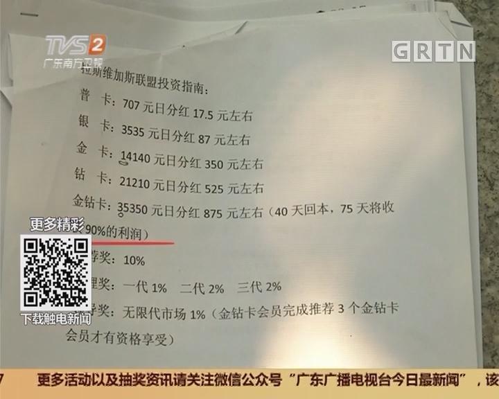 广州越秀区:贪图高收益快返利 上百人堕投资骗局