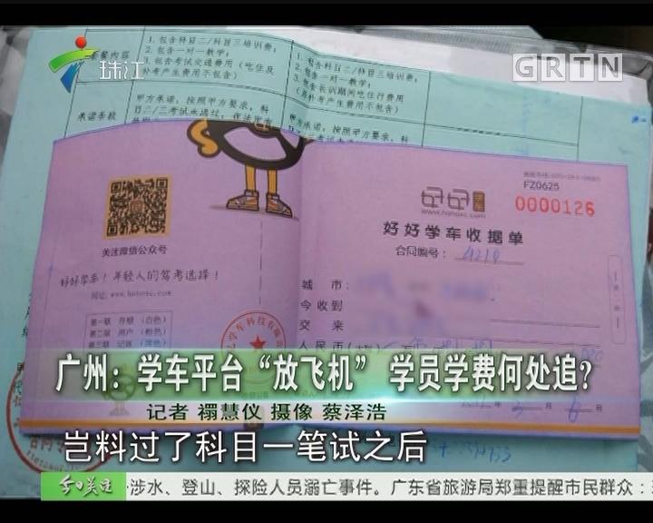 """广州:学车平台""""放飞机"""" 学员学费何处追?"""