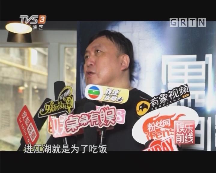王晶广州开饭局 热聊最新江湖片《黑白迷宫》