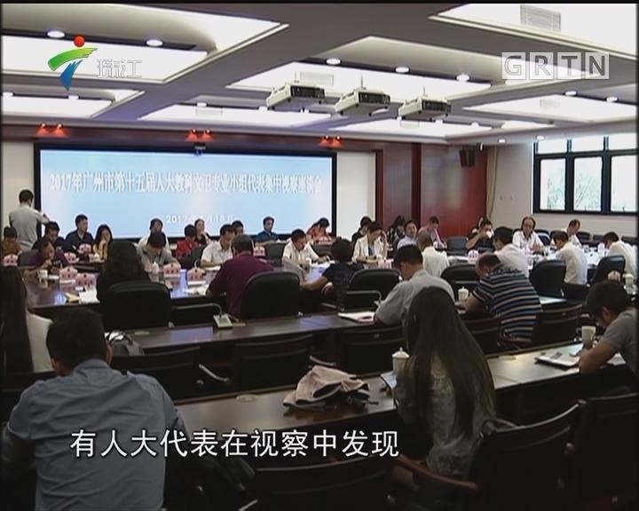 """人大代表:广州学前教育""""欠账""""多"""