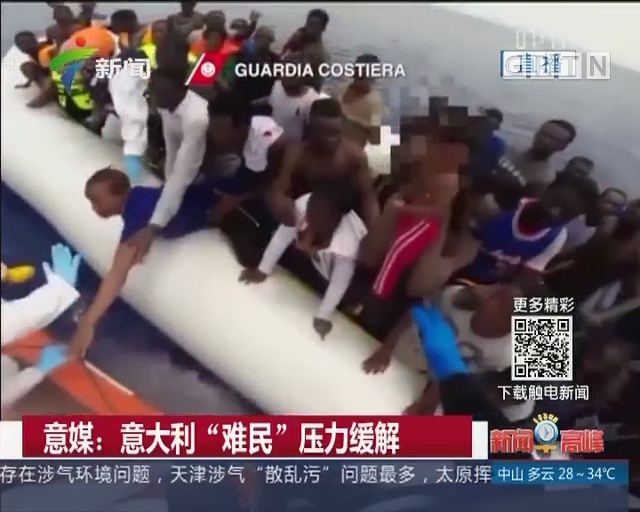 """意媒:意大利""""难民""""压力缓解"""